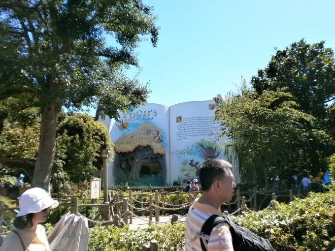 Tokyo Disney 082