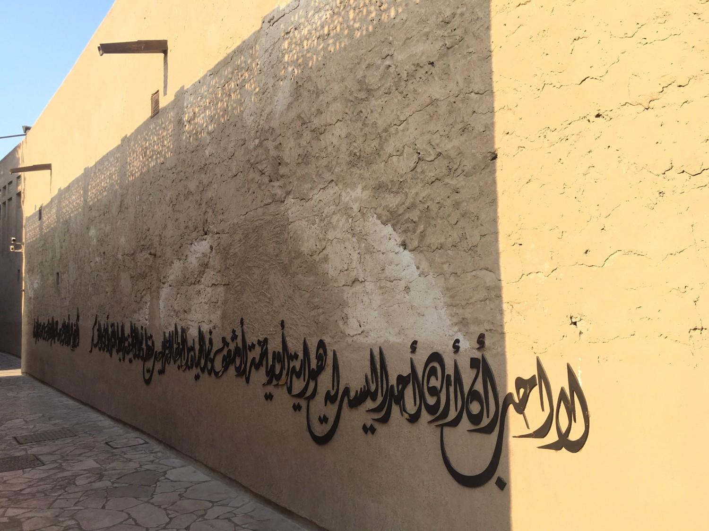 al-fahidi-og-old-dubai-4