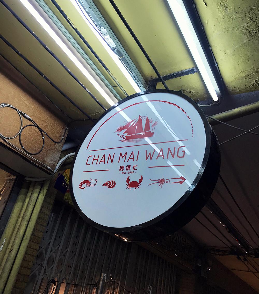 chanmaiwan