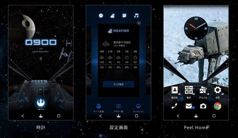 softbank-star-5